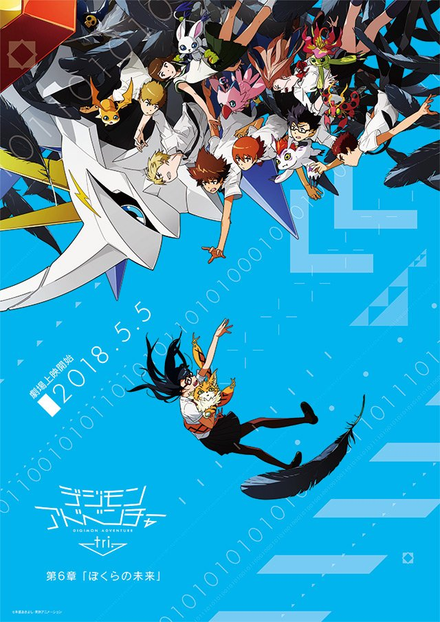 Digimon Adventure tri. Part 6 — Our Future se estrenara el 5 de mayo de 2018