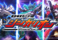 shinkansen-henkei-robo-shinkalion-the-animation-equipo-produccion