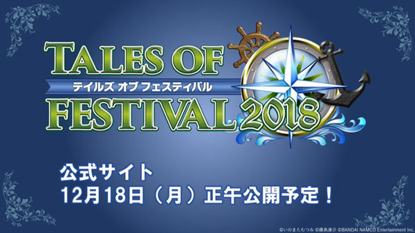 Tales-of-Festival-2018-Init_12-16-17 (1)