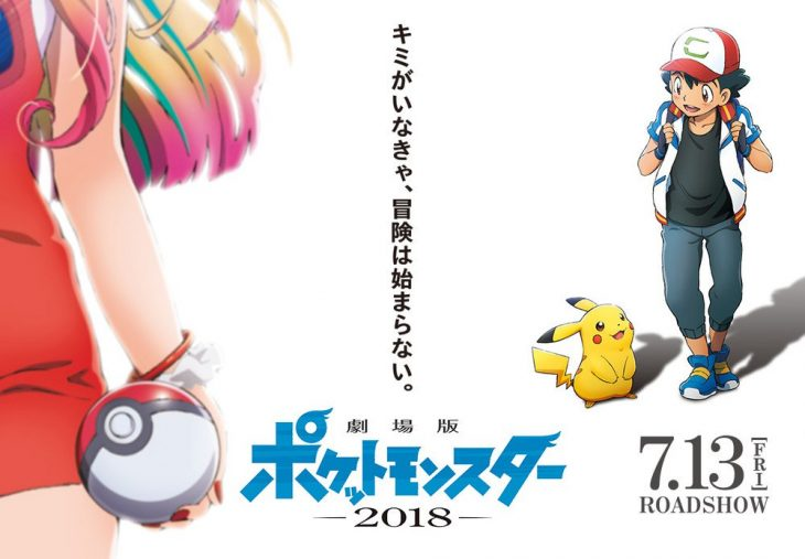 pokémon the movie 2018 promociconal