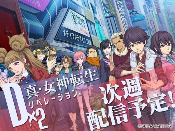 Dx2 Shin Megami Tensei Liberation estara disponible en Japon la semana del 22 de enero