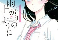 Koi wa Ameagari no You ni manga 1