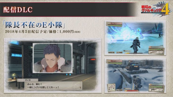 Valkyria-Chronicles-4-DLC_03-20-18_002