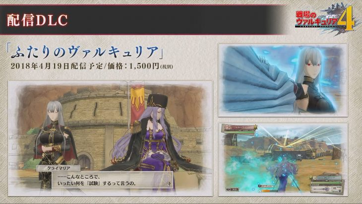 Valkyria-Chronicles-4-DLC_03-20-18_004
