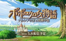 PopoloCrois: Narcia's Tears and the Fairy's Flute saldrá en Japón el 8 de mayo