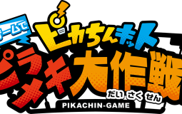 Pikachin-Kit: Game de Pirameki Daisakusen anunciado para Nintendo Switch
