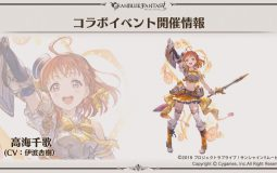 Granblue Fantasy anuncia colaboraciones con Love Live! Sunshine!!, Tales of Asteria y Pretty Cure