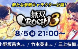 Koei Tecmo anuncia otro streaming de Warriors Orochi 4 el 5 de agosto